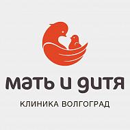 Клиника «Мать и дитя» Волгоград